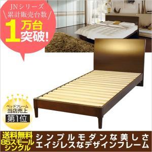 ベッド ベッドフレーム 85スモール シングル すのこ 木製...