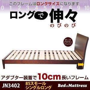 ベッド ベッドフレーム 85スモールシングル ロングサイズ ...