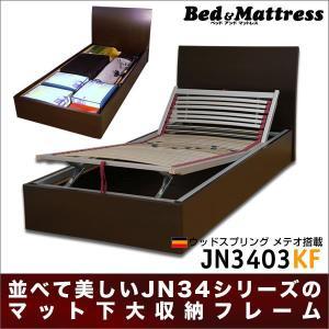 ベッドフレームのみ セミダブル ダークブラウンのみ JN3403 可動 ウッドスプリング 木製ベッド 送料無料【大型商品の為日時指定不可】|bedandmat