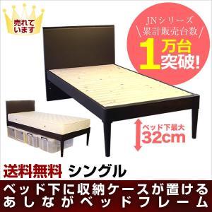ベッド フレーム シングル あしなが JN3506 ベッド下...