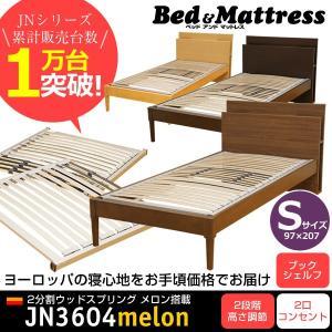 ベッド ベット シングルベッド コンセント付き 雑誌収納付き...