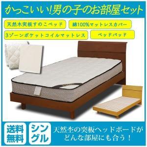 シングル 天然木突板すのこベッド・3ゾーンポケットコイルマットレス・マットレスカバー・ベッドパッド セット|bedandmat