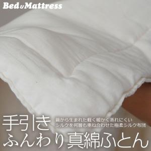 真綿布団 シングル 手引きふんわり真綿ふとん 1.0kg 掛け布団(S−真綿ふとん|bedandmat