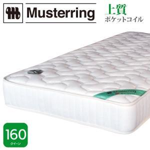 マットレス ポケットコイル 160クイーン 160 ベッド用 ポケットコイルマットレス 1枚タイプ MR300P 搬入確認後の出荷|bedandmat