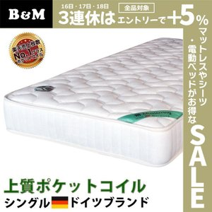 マットレス ポケットコイル シングル ベッド用 ポケットコイルマットレス MR300P|bedandmat