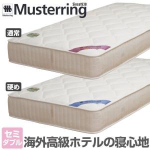 マットレス ポケットコイル セミダブル ベッド用 ムスタリング MR318P・MR319P|bedandmat