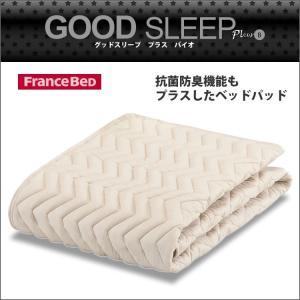 ベッドパッド ワイドダブル グッドスリーププラス バイオベッドパッド フランスベッド 【プライオリティ対応】|bedandmat
