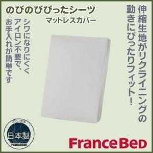 フランスベッド マットレスカバー のびのびぴったシーツ 170クイーン ボックスシーツ【プライオリティ対応】(170Q−のびのびぴったシーツ bedandmat
