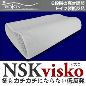 枕 NSKビスコ ドイツ製 ウォッシャブル低反発まくら 6段階調節クッション (安眠 快眠) 枕【プライオリティ対応】|bedandmat