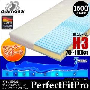 マットレス 160クイーン 高反発 ウレタン コンフォートフォームマットレス ディアモナ 160 パーフェクトフィットプロH3硬め|bedandmat