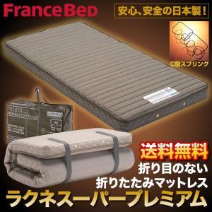 フランスベッド マットレス セミシングル 高密度マルチラススーパースプリング 三つ折り スプリング ラクネスーパー プレミアム ラクネ|bedandmat