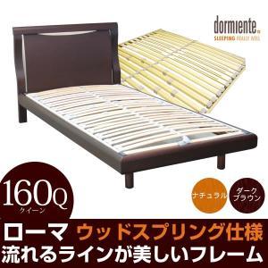 160クイーン 木製 ウッドスプリング ベッドフレーム ローマ フレームのみ(160Q−ローマ(ウッドスプリング)【大型商品の為日時指定不可】|bedandmat