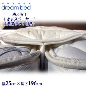ドリームベッド 洗える 制菌 すきまスペーサー すきまパッド スキマパッド 隙間パッド つなぎ目なし