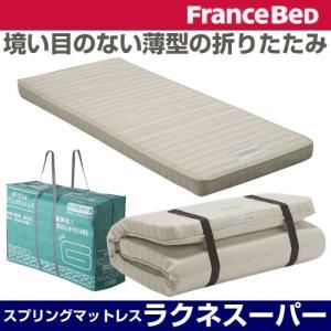 フランスベッド マットレス シングル 高密度マルチラススーパースプリング 三つ折り スプリング ラクネスーパー ラクネ|bedandmat