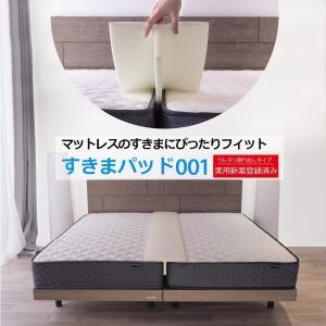 マットレス用 すきまパッド  ベッドパッド マットレス 連結 1年保証