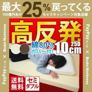 マットレス セミダブル 高反発 ベッド 10cm ウレタンマットレス ノンスプリング|bedandmat