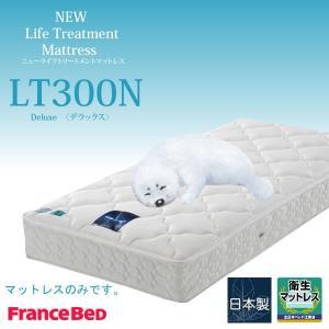 フランスベッド製 ライフトリートメント セミダブル スプリングマットレス LT-300N