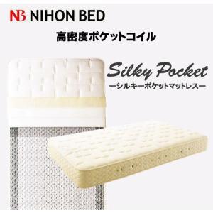 日本ベッド シルキーポケット セミダブル 硬さが選べる レギュラー(11192)ハード(11191)ソフト(11193) 【代引き不可】【大型商品の為日時指定不可】|bedandmat