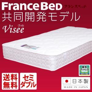 フランスベッド マットレス セミダブル スプリング マットレス E-MAX 日本製 ヴィセ|bedandmat