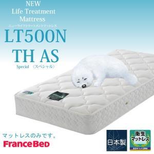 フランスベッド製 ライフトリートメント シングルロング マットレス LT-500NTHAS【送料無料】【大型商品の為日時指定不可】|bedandmat