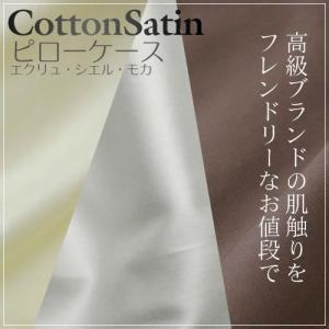ピロケース 封筒式 コットン サテン 枕カバー 【プライオリティ対応】(サテンSPピロケース bedandmat