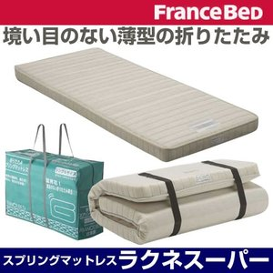 フランスベッド マットレス 85スモール シングル 高密度マルチラススーパースプリング 三つ折り スプリング ラクネスーパー ラクネ|bedandmat