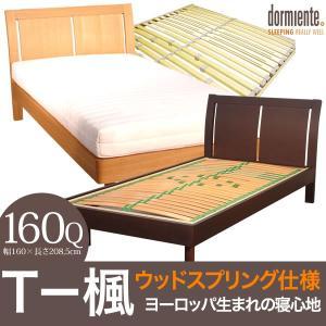 160 クイーン 木製 ウッドスプリング ベッドフレーム T-楓 フレームのみ【大型商品の為日時指定不可】|bedandmat