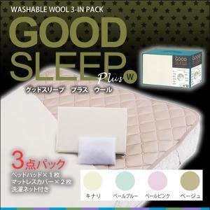 ワイドダブル サイズ グッドスリープ プラス ウール 3点パック ボックスシーツ2枚 羊毛のベッドパッド1枚 のセット【プライオリティ対応】|bedandmat