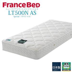 フランスベッド製 ライフトリートメント ワイドダブルロング スプリングマットレス LT-500NAS【送料無料】【大型商品の為日時指定不可】|bedandmat