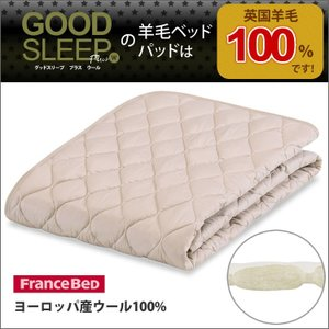 ベッドパッド 170クイーン グッドスリーププラス 羊毛ベッドパッド フランスベッド ウール100%【プライオリティ対応】 bedandmat