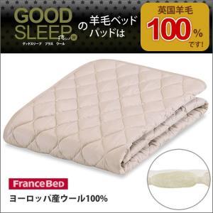 ベッドパッド ワイドダブル グッドスリーププラス 羊毛ベッドパッド フランスベッド ウール100%【プライオリティ対応】|bedandmat
