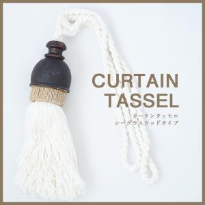 カーテンタッセル シーグラスウッド アジアン雑貨 ネジリ編み|bedrunner