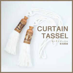 カーテンタッセル 彫刻模様 アジアン雑貨 ネジリ編み|bedrunner