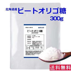 ビートオリゴ糖  300g 粉末 北海道の甜菜100%のビートオリゴ糖  純度98%以上 天然オリゴ糖 ラフィノース クロネコDM便 ポイント10倍 送料無料 代引不可