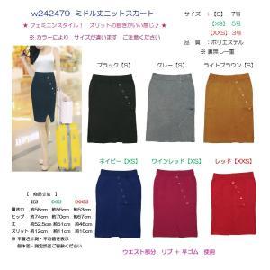 小さいサイズの ミドル丈ニットスカート w242479【S】7号/【XS】5号/【XXS】3号 bee-fit 05