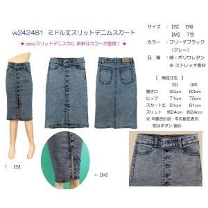 小さいサイズの ミドル丈スリットデニムスカート w242481 【S】5号 【M】7号|bee-fit|03