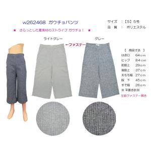 ガウチョパンツ w262468【S】5号 小さいサイズ・レディース|bee-fit|05