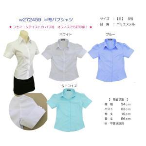 半袖パフシャツw272459【S】5号 小さいサイズ・レディース|bee-fit|05