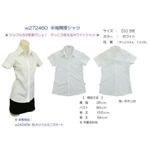 半袖開襟シャツw272460【S】5号 小さいサイズ・レディース|bee-fit|05