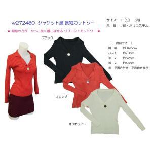 小さいサイズの ジャケット風 長袖カットソー w272480 【S】5号|bee-fit|05