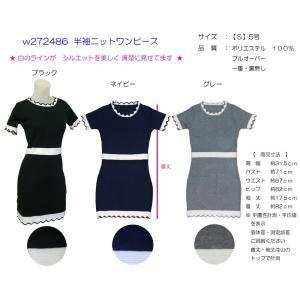 小さいサイズの 半袖ニットワンピース w272486 Sサイズ 5号|bee-fit|05