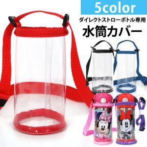 水筒カバー 透明 肩紐付 サーモス ステンレス ダイレクトストローボトル専用 キッズ 子供 350ml|bee8