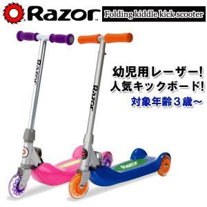 Razor レーザー キックボード キックスクーター FOLDING KIDDIE KICK 3輪 3歳〜 キッズ 子供用|bee8