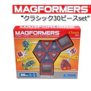 マグフォーマー 30ピース 知育玩具 ブロック マグネット おもちゃ クラシックセット ベビー キッズ|bee8
