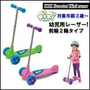 Razor レーザー キックボード キックスクーター Kix scooter KixiRazor 3輪 3歳〜|bee8