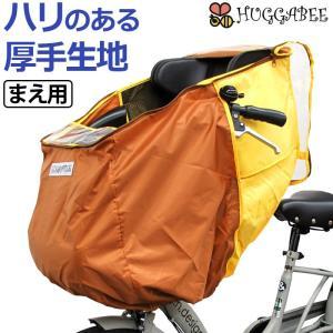 子供乗せ 自転車 チャイルドシート レインカバー フロント 前 防寒 防風 防雨 HUGGABEE ハガビー 子供のせ カバー 防水|bee8