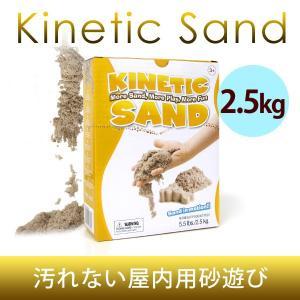キネティックサンド 2.5キロ 2.5kg 砂遊び 汚れない 室内用 Kinetic Sand