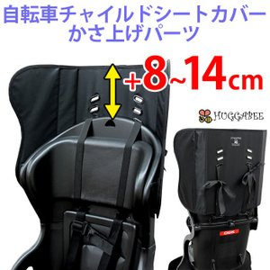 自転車 チャイルドシート レインカバー かさ上げパーツ 単品 ヘッド パーツ 子供 乗せ オプション