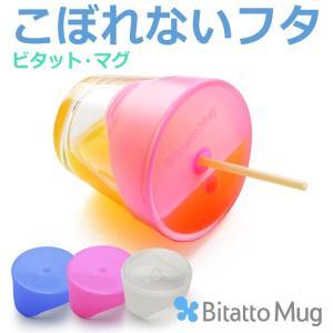 Bitatto Mug (ビタット・マグ) こぼれないフタ  ●赤ちゃんの普段のお食事も外食も♪ ●...