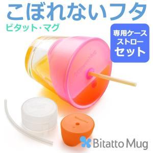 Bitatto Mug / ビタット・マグ こぼれないフタ(ストロー・携帯ケースセット)  ●赤ちゃ...